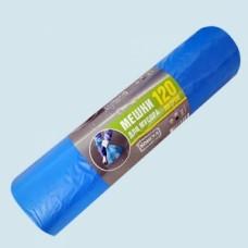 Мешок для мусора 120л. ( 17мкм) 70*115см Консул-NEW синий Юмит
